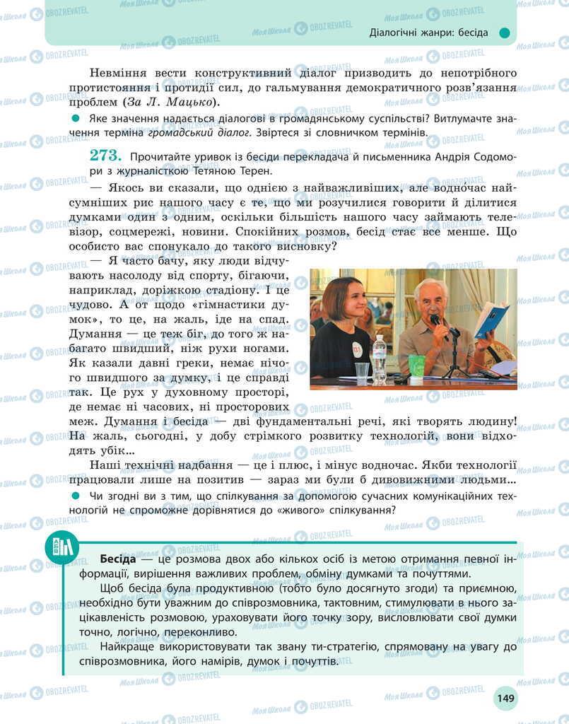 Учебники Укр мова 11 класс страница 149