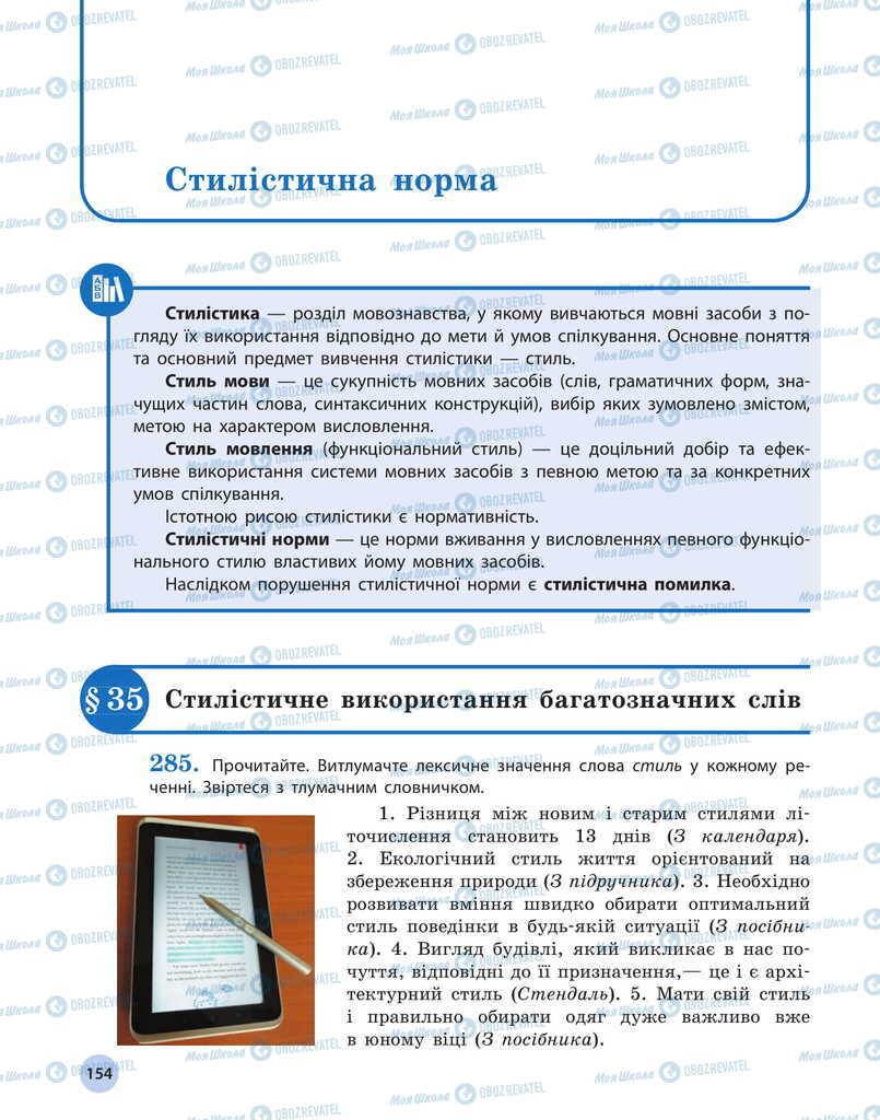Учебники Укр мова 11 класс страница  154
