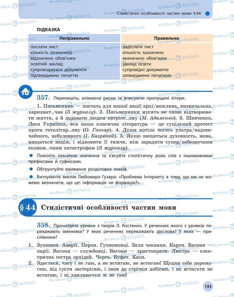 Підручники Українська мова 11 клас сторінка  193