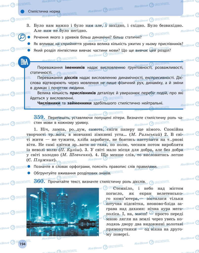 Учебники Укр мова 11 класс страница 194