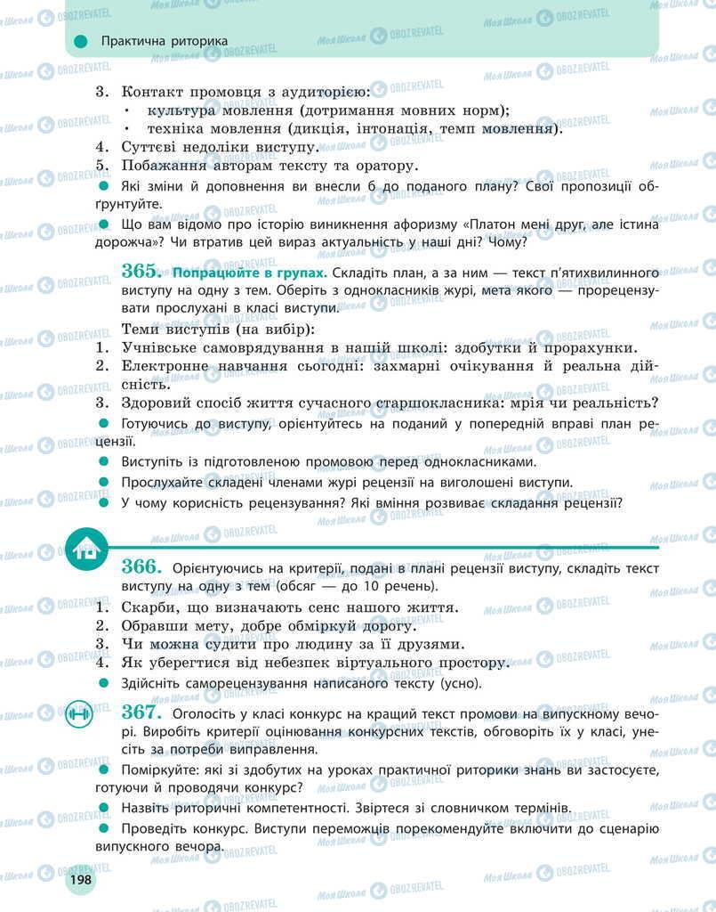 Підручники Українська мова 11 клас сторінка 198