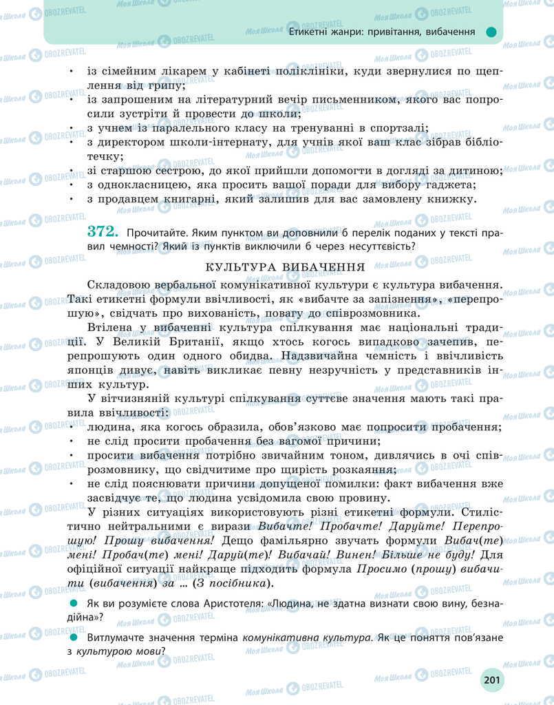 Підручники Українська мова 11 клас сторінка 201