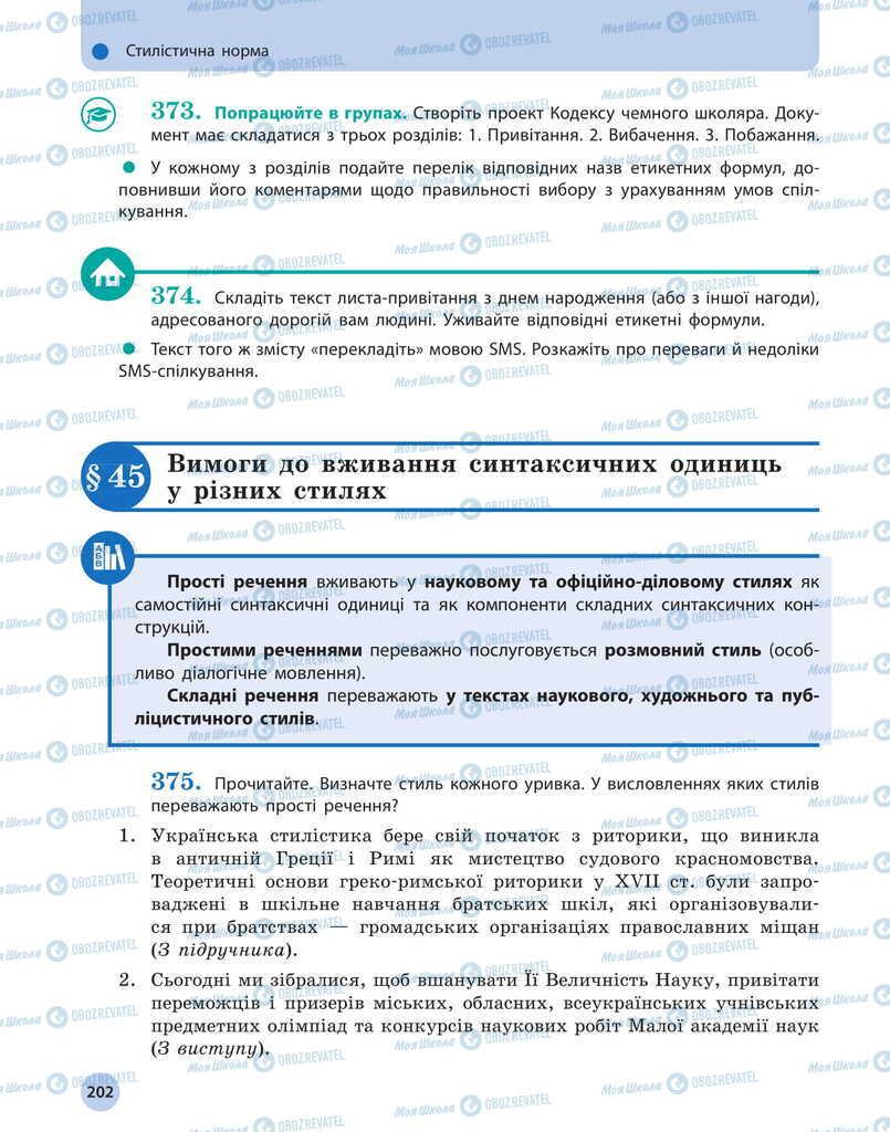 Учебники Укр мова 11 класс страница 202