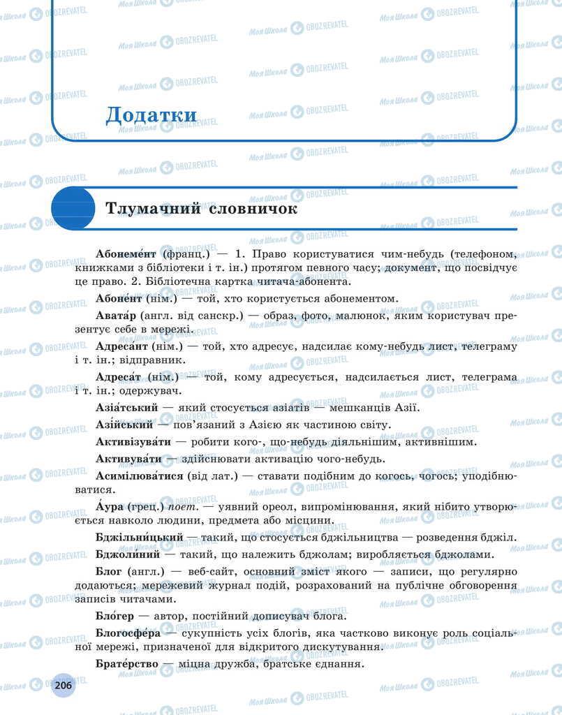 Учебники Укр мова 11 класс страница  206