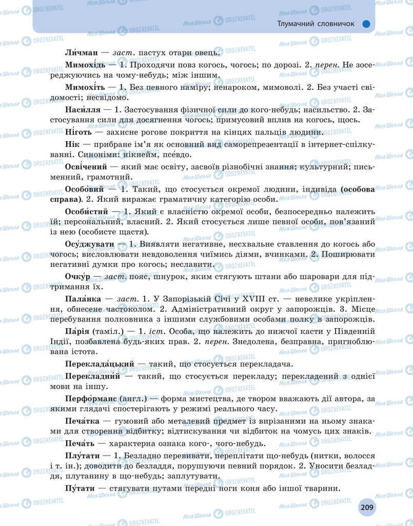 Учебники Укр мова 11 класс страница 209