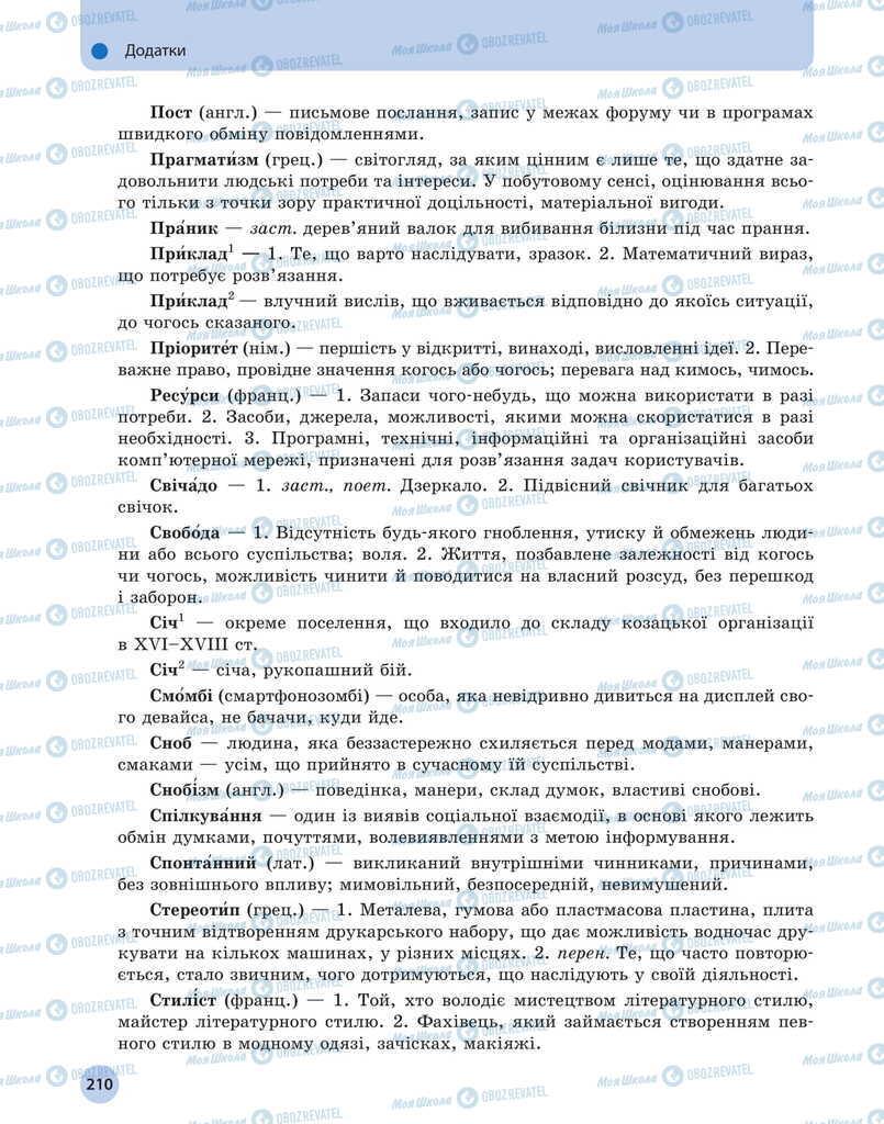 Учебники Укр мова 11 класс страница 210