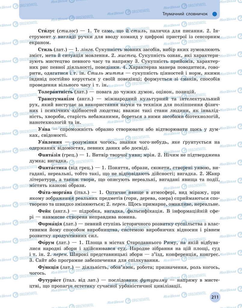Учебники Укр мова 11 класс страница 211