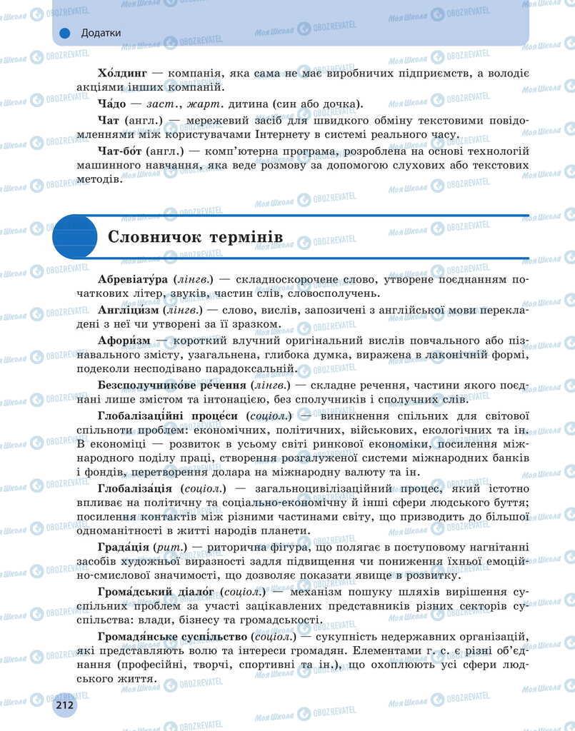 Учебники Укр мова 11 класс страница 212