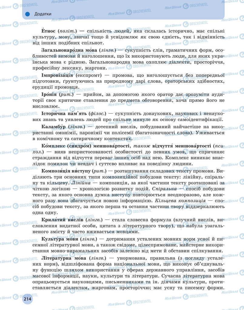 Учебники Укр мова 11 класс страница 214