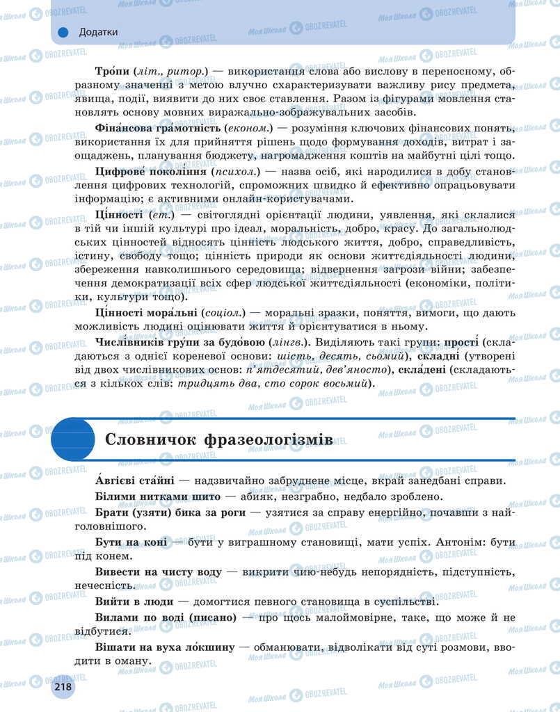 Підручники Українська мова 11 клас сторінка 218