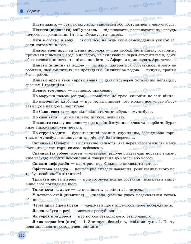 Учебники Укр мова 11 класс страница 220