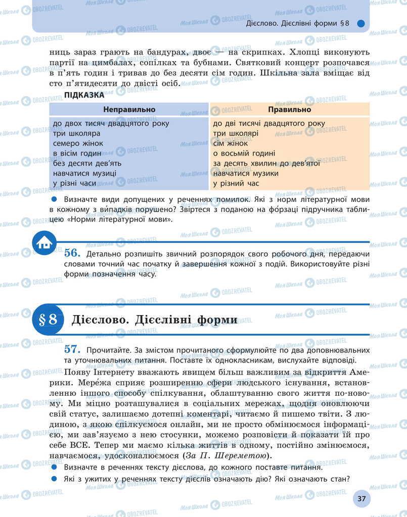 Підручники Українська мова 11 клас сторінка  37