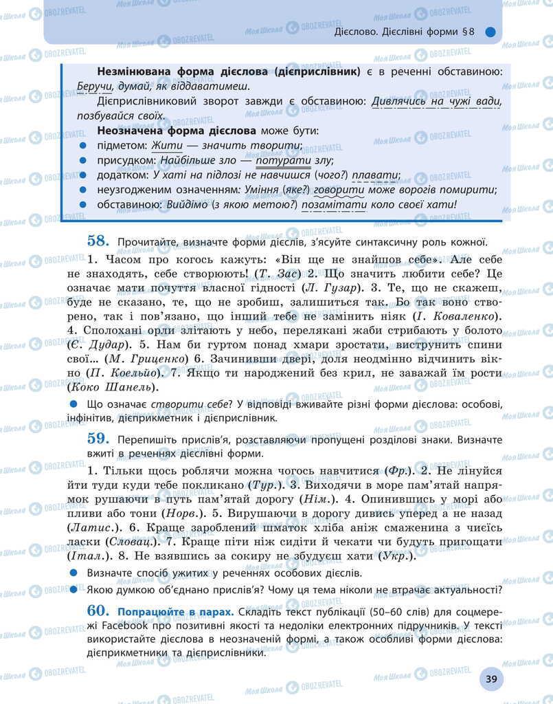 Підручники Українська мова 11 клас сторінка 39