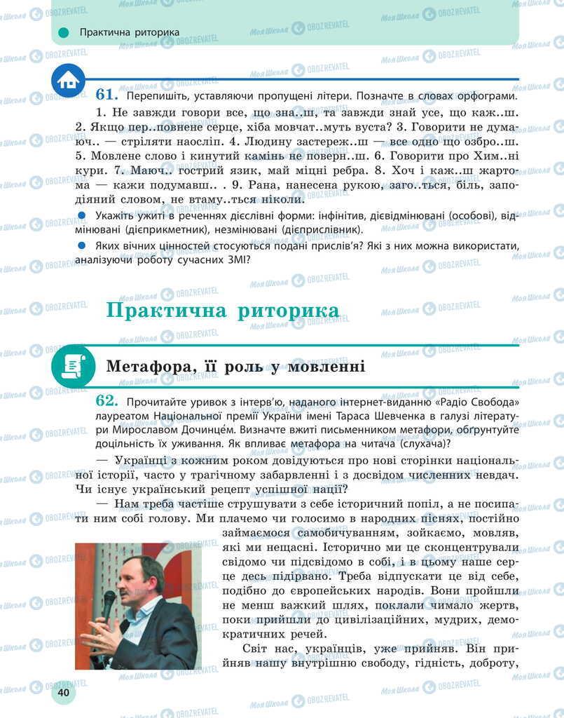Підручники Українська мова 11 клас сторінка 40