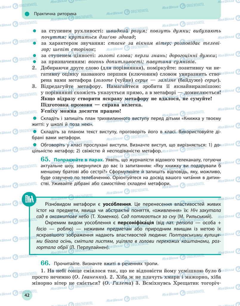 Підручники Українська мова 11 клас сторінка 42