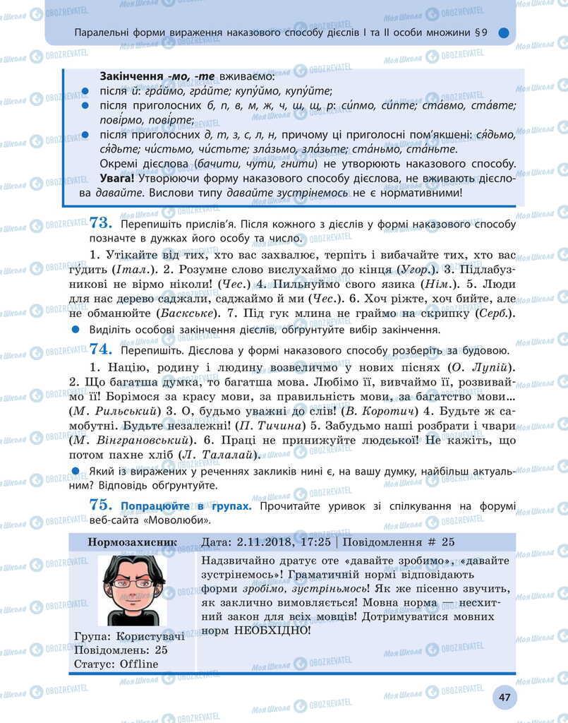 Підручники Українська мова 11 клас сторінка 47