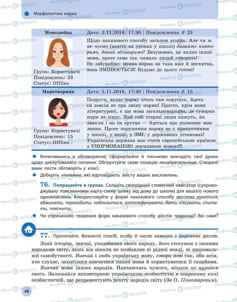 Підручники Українська мова 11 клас сторінка 48