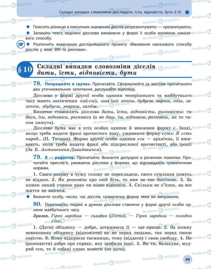 Підручники Українська мова 11 клас сторінка 49