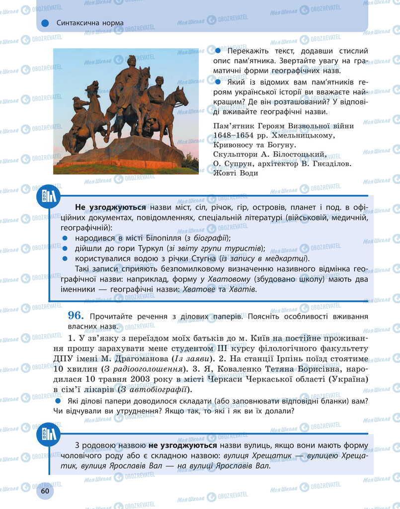 Підручники Українська мова 11 клас сторінка 60