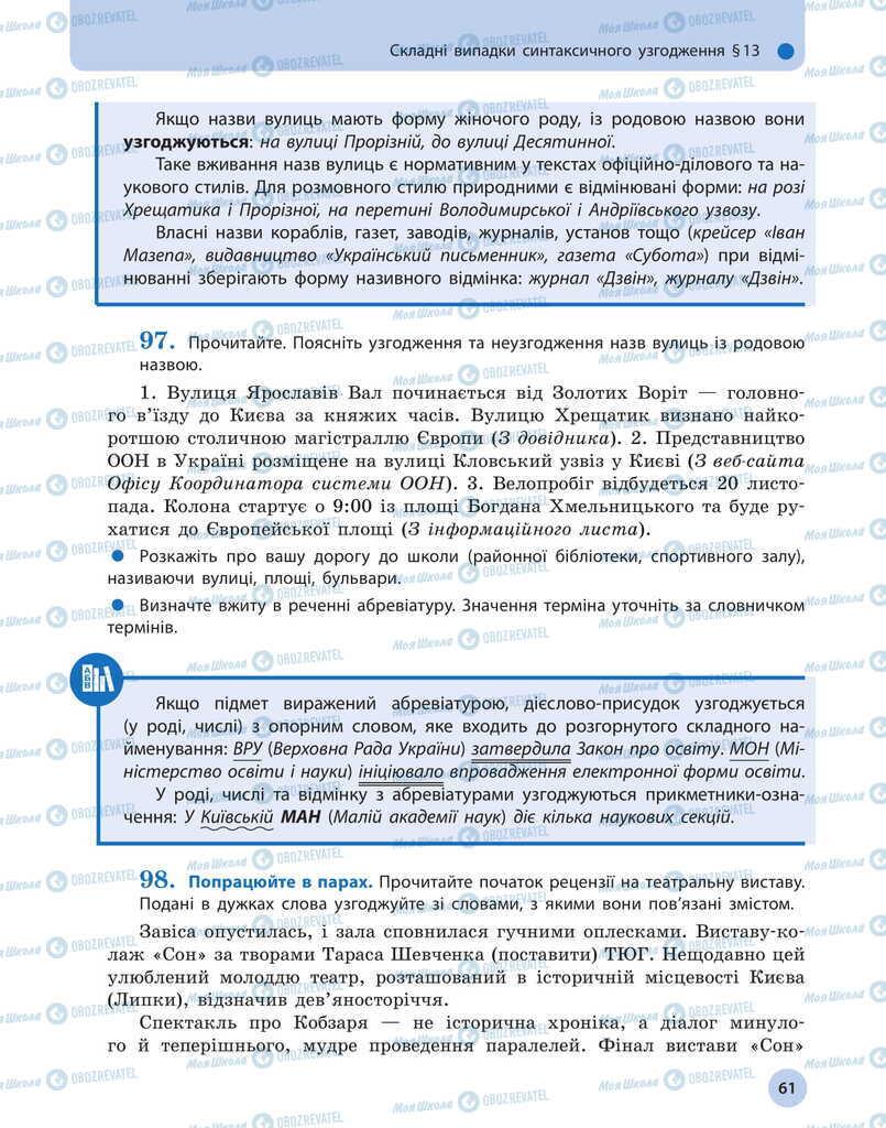 Підручники Українська мова 11 клас сторінка 61