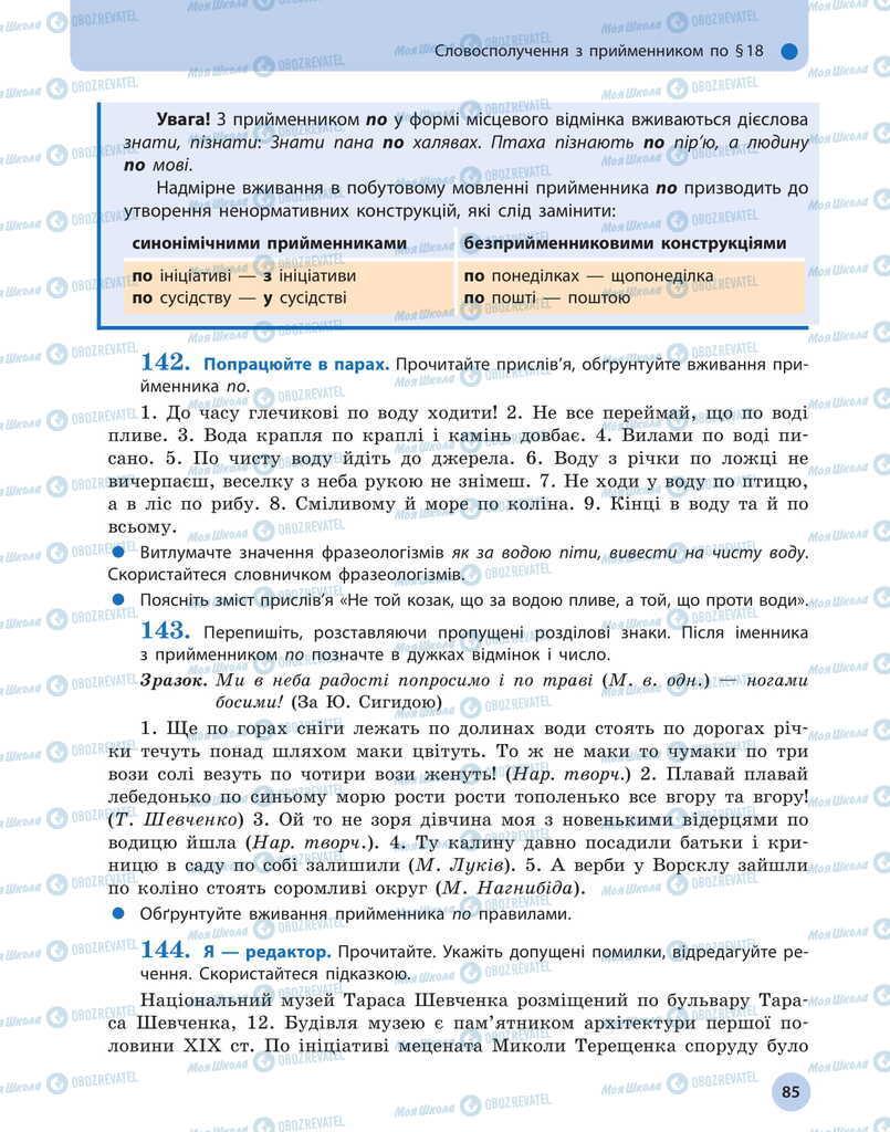 Учебники Укр мова 11 класс страница 85