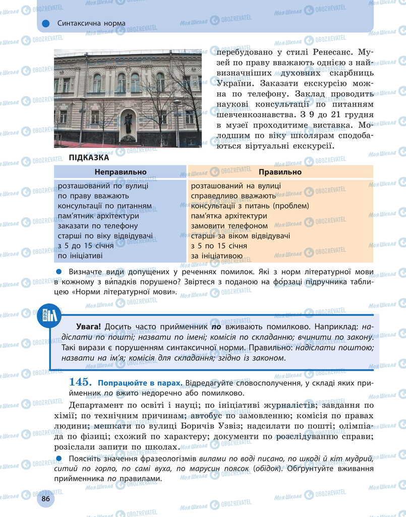 Учебники Укр мова 11 класс страница 86