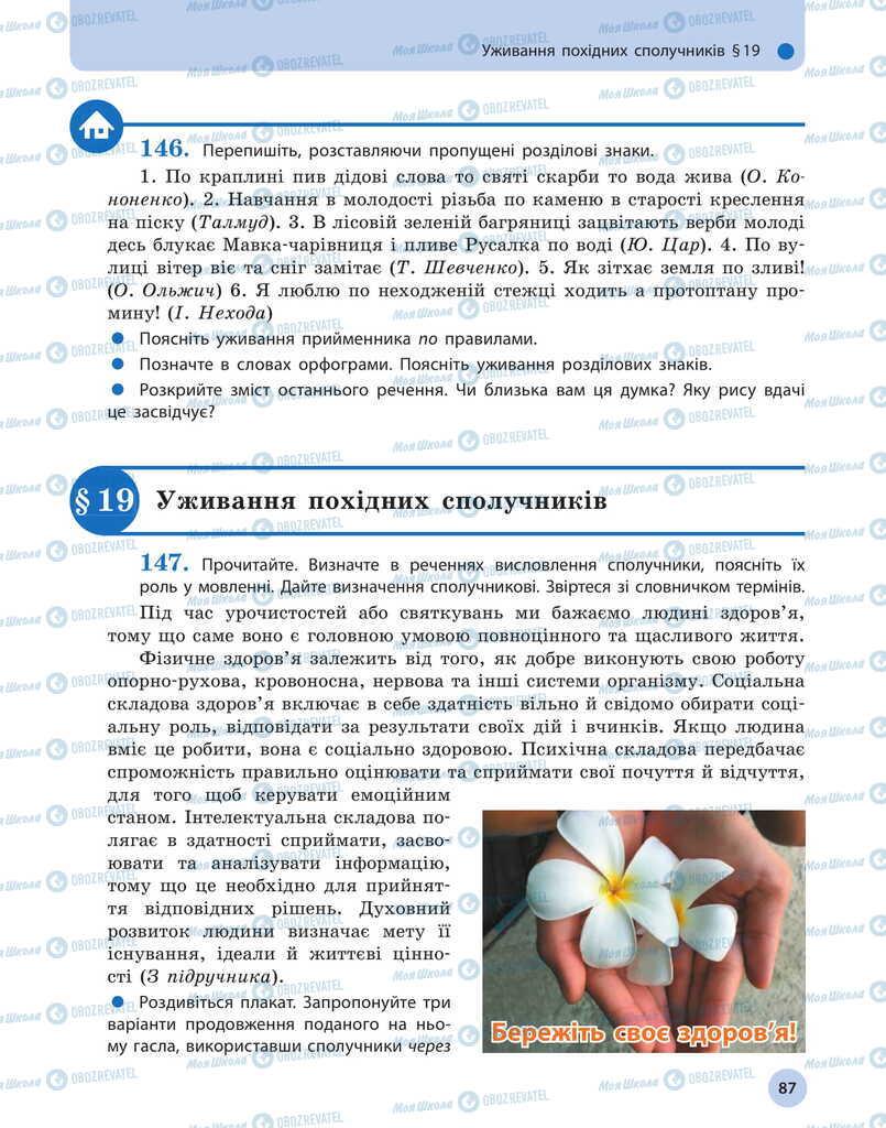 Підручники Українська мова 11 клас сторінка 87