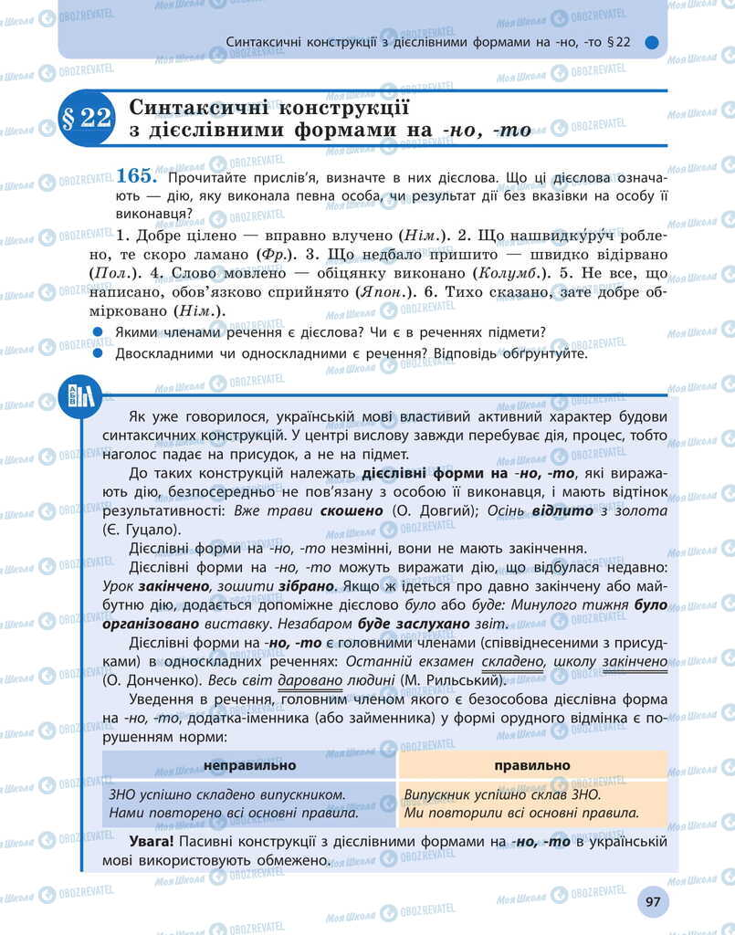 Учебники Укр мова 11 класс страница  97