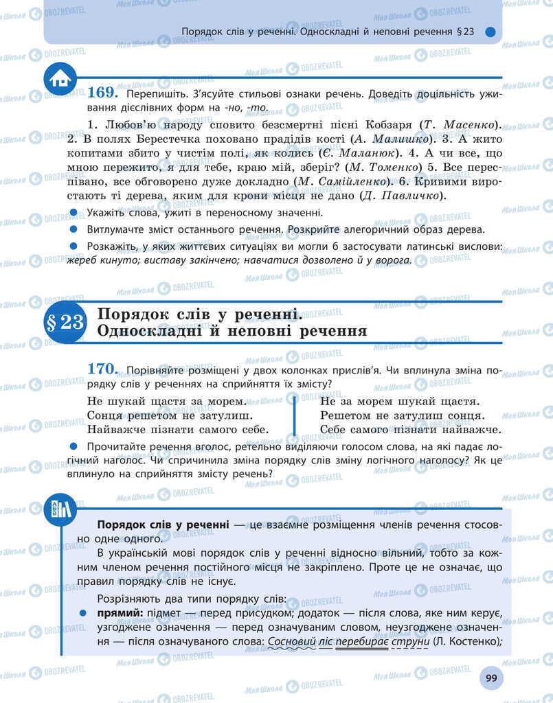 Учебники Укр мова 11 класс страница 99
