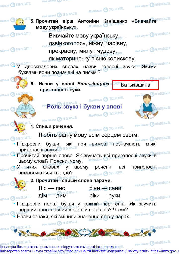 Учебники Укр мова 2 класс страница 11