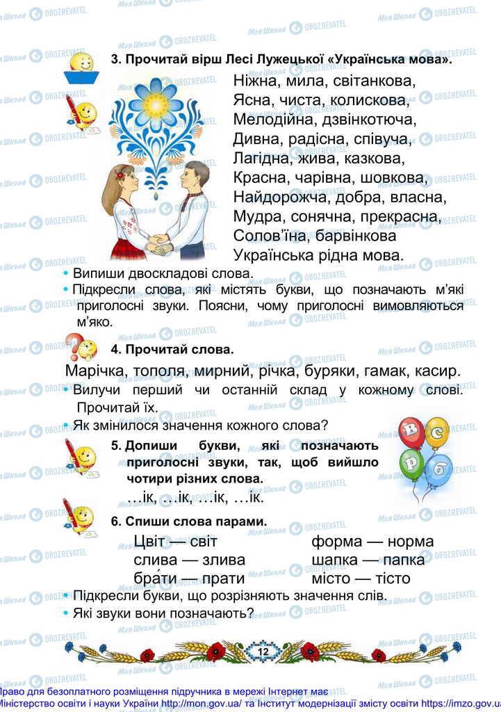 Підручники Українська мова 2 клас сторінка 12