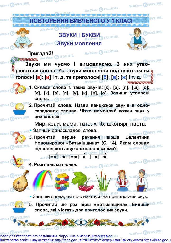 Підручники Українська мова 2 клас сторінка  9
