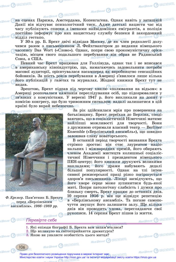 Учебники Зарубежная литература 11 класс страница 106