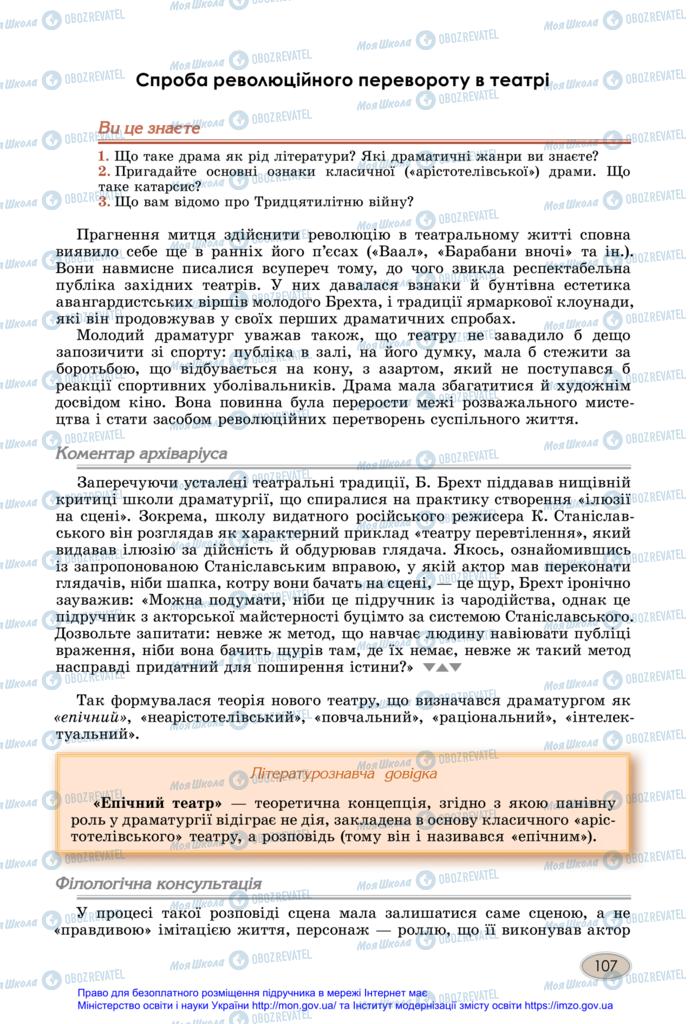 Учебники Зарубежная литература 11 класс страница 107