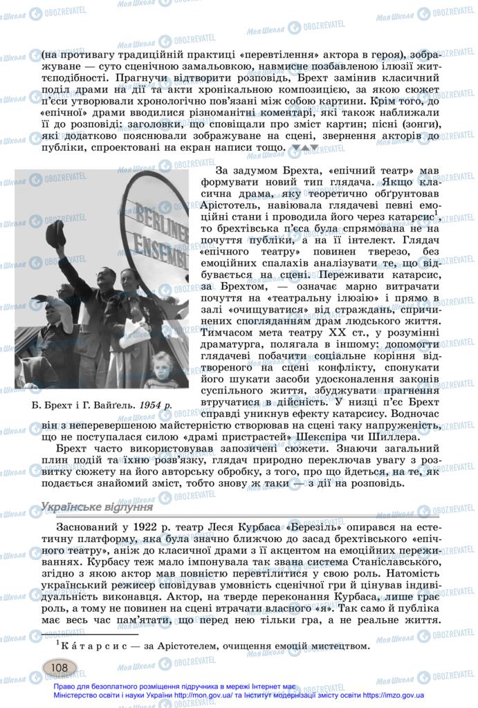 Учебники Зарубежная литература 11 класс страница 108
