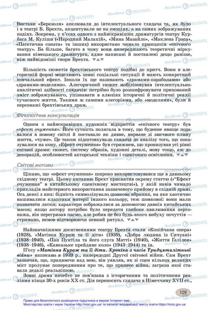 Учебники Зарубежная литература 11 класс страница 109