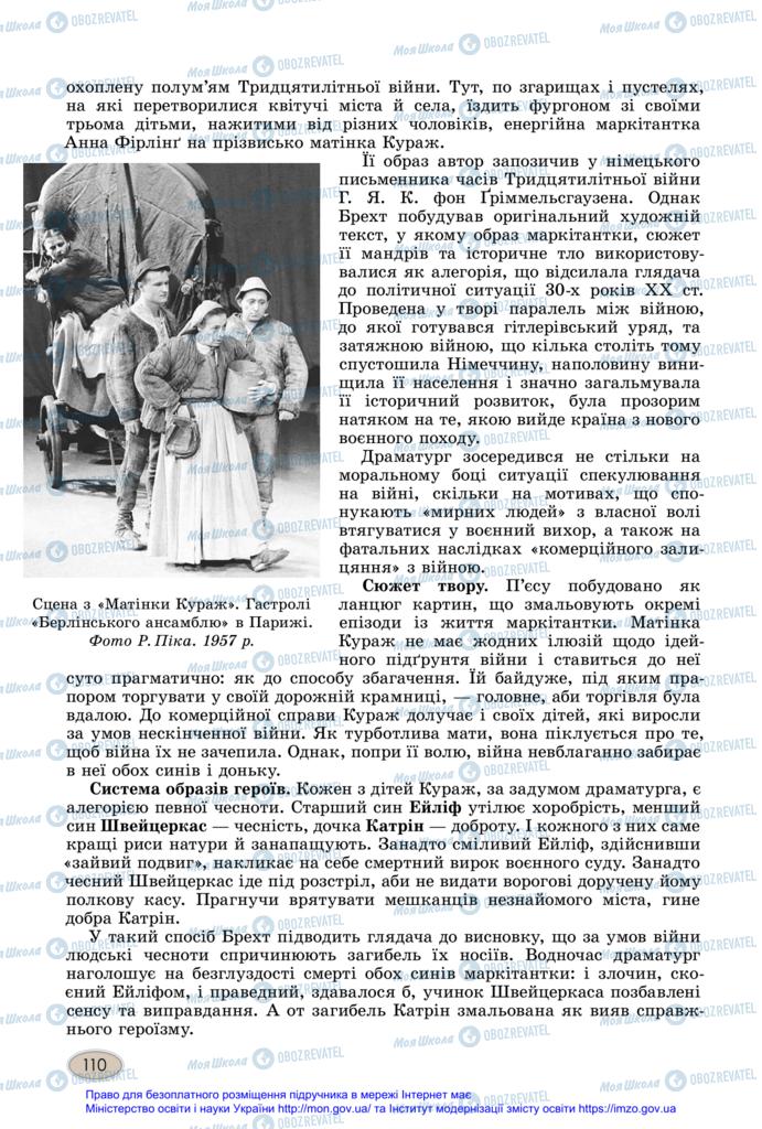 Учебники Зарубежная литература 11 класс страница 110