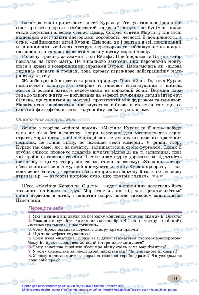 Учебники Зарубежная литература 11 класс страница 111