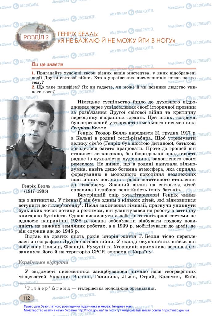 Учебники Зарубежная литература 11 класс страница 112