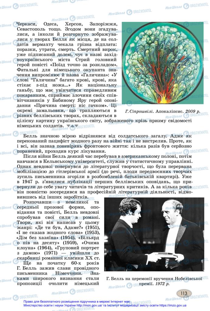 Учебники Зарубежная литература 11 класс страница 113