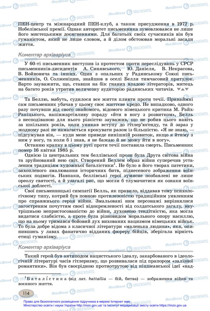 Учебники Зарубежная литература 11 класс страница 114