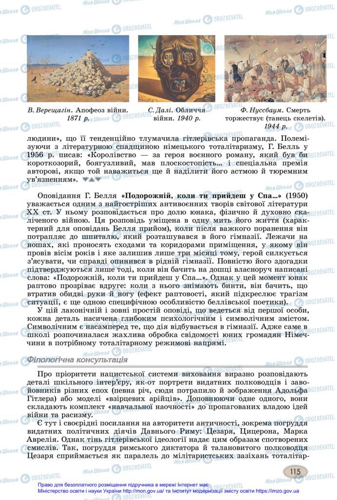 Учебники Зарубежная литература 11 класс страница 115