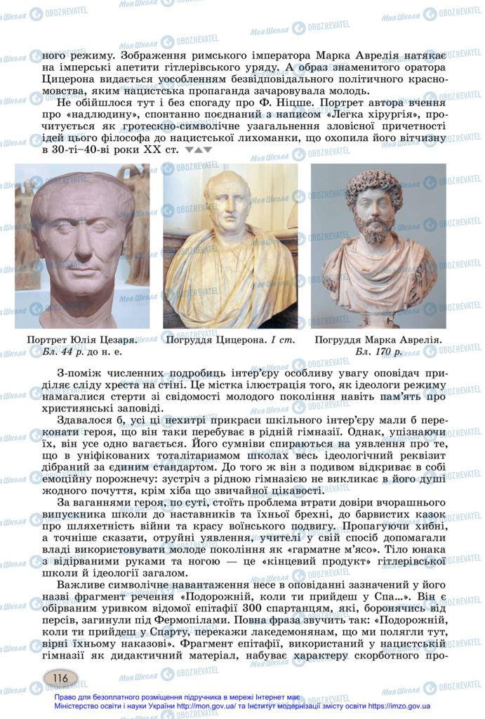 Учебники Зарубежная литература 11 класс страница 116