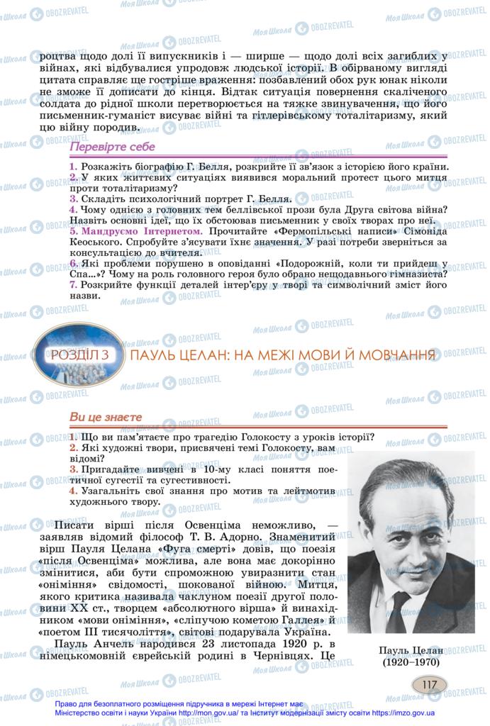 Учебники Зарубежная литература 11 класс страница 117