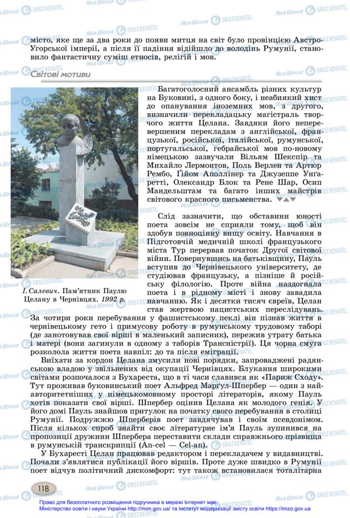 Учебники Зарубежная литература 11 класс страница 118