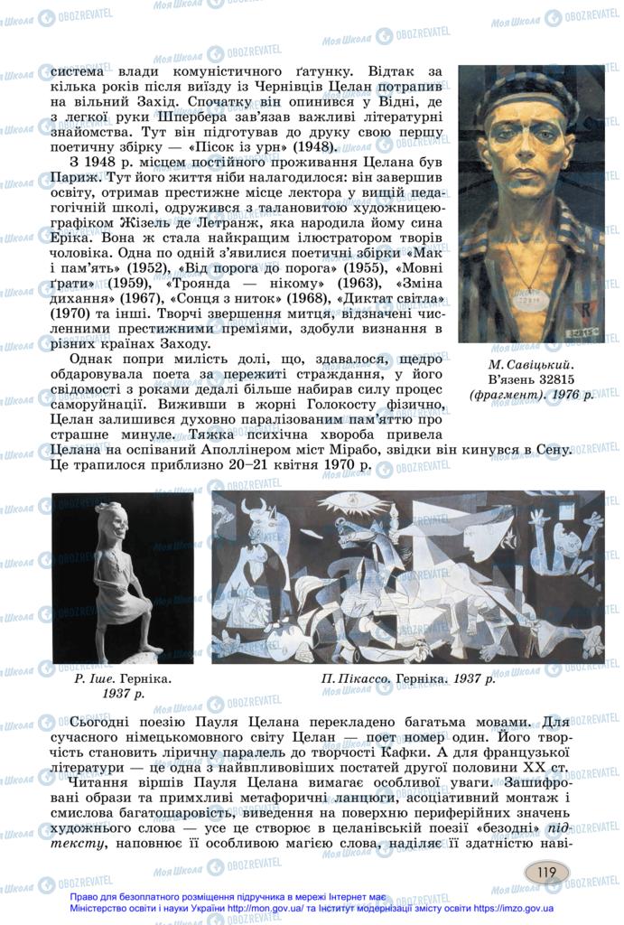 Учебники Зарубежная литература 11 класс страница 119