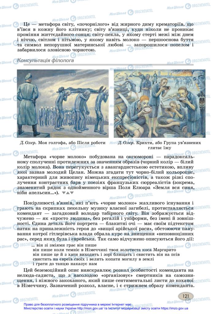 Підручники Зарубіжна література 11 клас сторінка 121