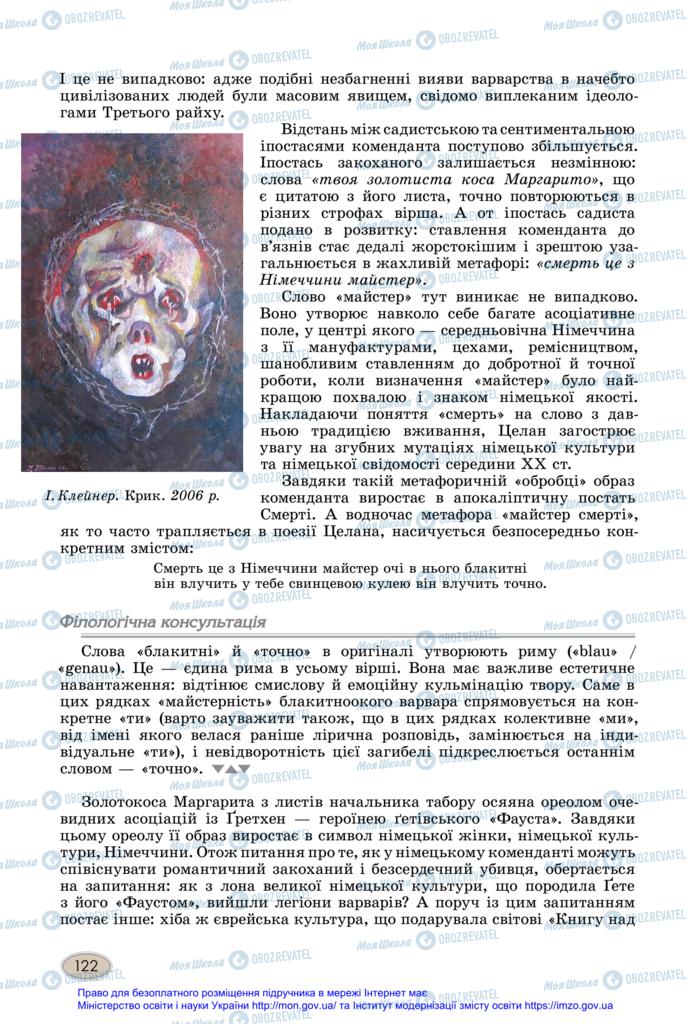 Підручники Зарубіжна література 11 клас сторінка 122