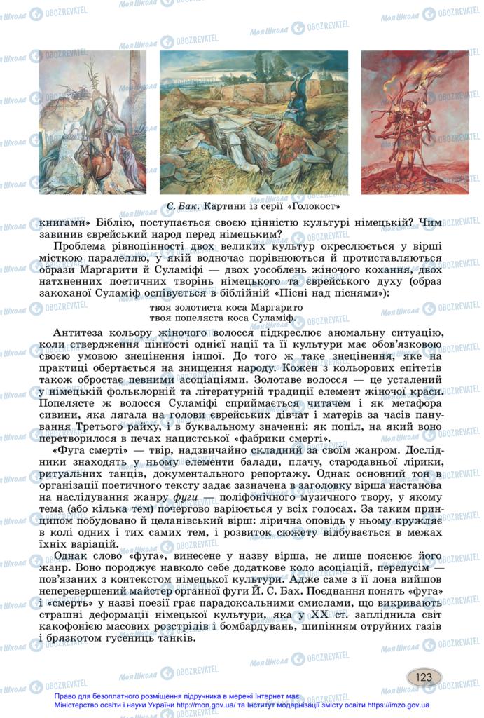 Учебники Зарубежная литература 11 класс страница 123