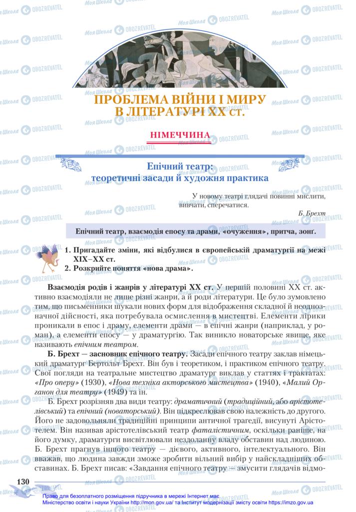 Підручники Зарубіжна література 11 клас сторінка  130